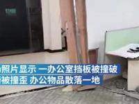 女司机开车撞穿墙壁冲进办公室