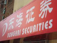 东海证券董事长配合调查 去年原投资总监因老鼠仓获刑
