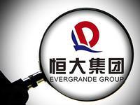 恒大汽车集团57亿元底价再拿广州南沙两宗地 包含住宅商业