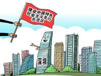 深圳将打造全球标杆城市