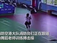 消防员练操时突然出警 老师懵了