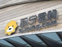 苏宁易购预计第三季度净利润超95亿元 同比暴增75倍