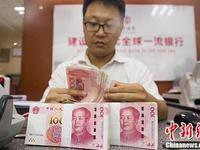 前三季度中国财政收入增长3.3% 四季度增速或将回升
