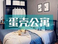 在蛋壳公寓租房被强制办理分期贷款 网友退定金被拒