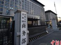 商务部:前9月中国实际使用外资6832亿元 同比增6.5%