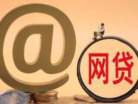 """揭开""""注销贷款账号""""诈骗套路:征信记录无法注销"""