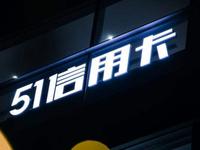 """媒体刊文评""""51信用卡""""暴力催债:敲响网贷警钟"""