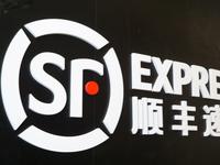 顺丰宣布同城业务独立运营:全面布局即时物流市场