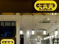 上市33年 香港快餐龙头大家乐首次发布盈利预警