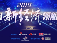 2019新经济人物评选倒计时 76位广东企业家激烈角逐