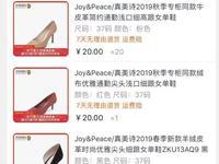 """男子20元一双买86双女鞋""""送朋友"""" 苏宁称价格设置错误"""