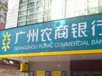 广州农商行更新回A招股书 与包商银行业务余额达32亿元