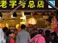 广州春节肉品库存充足 可满足2000万人吃50天以上