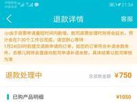 网友投诉去哪网:本该免费退订的航班被收取300元手续费