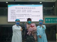 佛山再有一名新冠肺炎患者治愈出院 累计出院18人