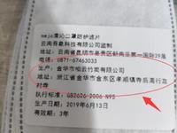 网友投诉天猫mejo旗舰店:口罩货不对板 无法提供检验证明