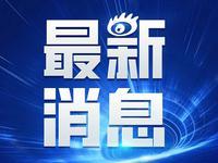 """广东茂名出台""""关爱九条""""解医务防疫人员后顾之忧"""