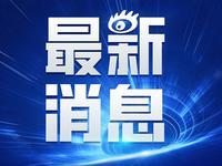 广州警方对一名违反居家隔离规定的外籍男子进行处罚