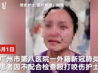广州护士被外籍新冠患者咬伤 院方否认曾责骂医护