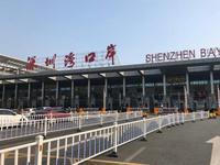 今起深圳湾口岸通关时间调整为:上午10点至晚20点