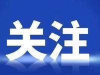 广东:对暴力伤医、严重破坏医疗秩序的事件零容忍