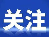 男子不配合防疫打伤广东一医院安保人员 已被行拘
