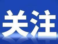 国务院要求北京、上海、广州等城市加强病毒检测
