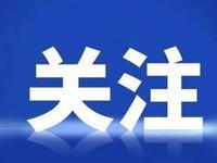 广州:高风险航班千余名入境人员已再次核酸检测