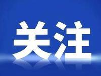 广东:5月11日后分批开学
