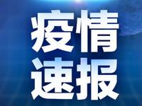 26日广东全省无新增确诊病例