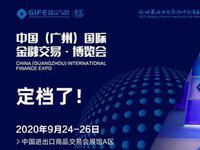 广州金交会定档 将于9月24日至26日召开