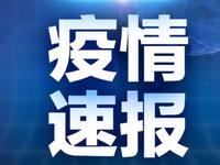 8月10日广东新增境外输入确诊3例 其中深圳报告2例