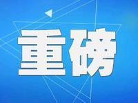 重启 广东居民赴澳门旅游签注8月26日起恢复办理