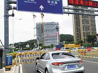 """广州建立隧道防汛应急系统 水位超过27厘米自动""""禁止通行"""""""