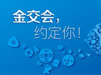 稳金融 应全球变局 第九届金交会将于9月24日在穗举行