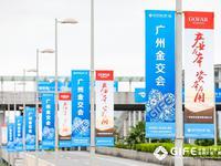 第九届金交会闭幕 共建湾区国际金融枢纽广州金融在行动
