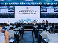 2020中国智造业年会:中国制造业加速转型 拥抱新基建