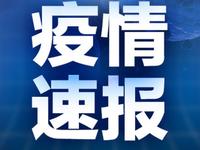 10月15日广东新增境外输入确诊病例2例 为广州报告