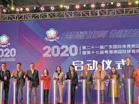 2020广东体博会开幕 本届体博会为期三天