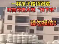 """辟谣""""熊孩子在楼顶飞檐走壁"""" 3年前已流传 事发广东"""