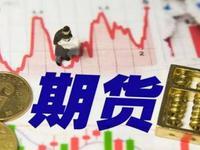 广州期货交易所筹设工作正全力推进 股东大会已顺利召开
