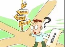 潮州市中考25日开始填报志愿