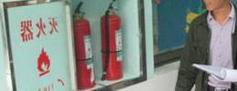 市消防推进村消防整治工作