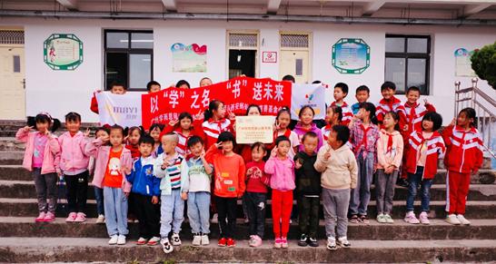 广州学而思培优为朗节坝小学建立爱心图书角