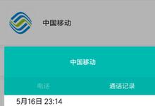 中国移动宽带故障 光猫装机费无法退回