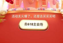 京东PLUS会员不能参与平台活动 白白错过领红包