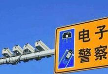 广州8套电子警察下周投入使用,位于这些路段