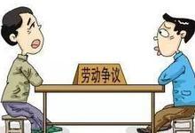 """平均调解周期21天 广东劳动争议化解驶入""""快车道"""""""