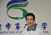 广东省总分第一 六中刘洋获清华首封录取通知书