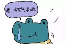 周三弱冷空气入广东